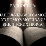 РАЗВИЈАЊЕ ЉУБАВИ И САМОЉУБАВИ УЗ ПОМОЋ МОТИВА ИЗ БИБЛИЈСКИХ ПРИЧА