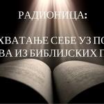 ПРИХВАТАЊЕ СЕБЕ УЗ ПОМОЋ МОТИВА ИЗ БИБЛИЈСКИХ ПРИЧА